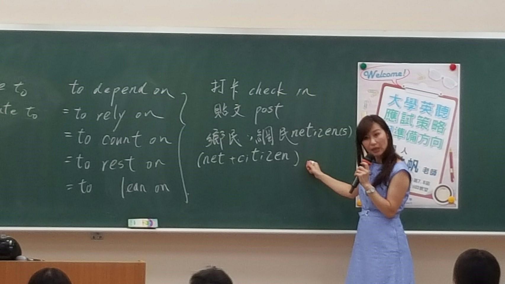 106學年度學測英聽應試策略講座_8361